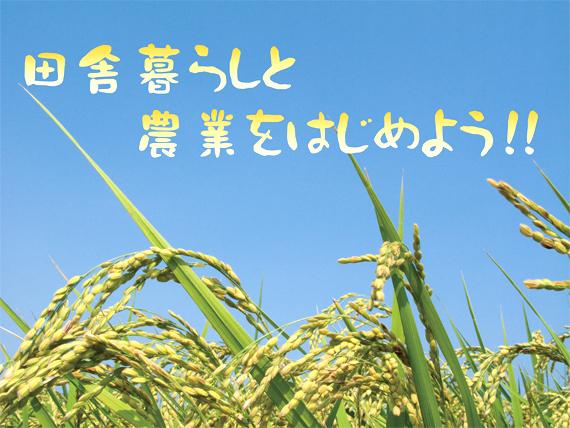 田舎暮らしと農業を始めよう