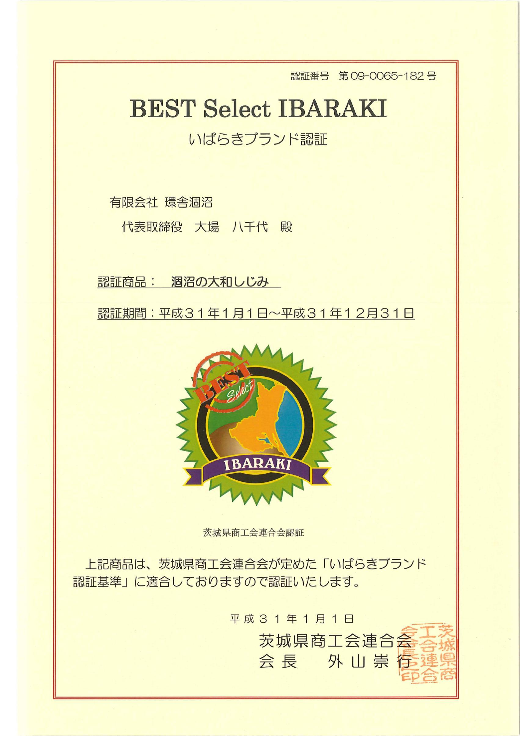 いばらきブランド認証2019